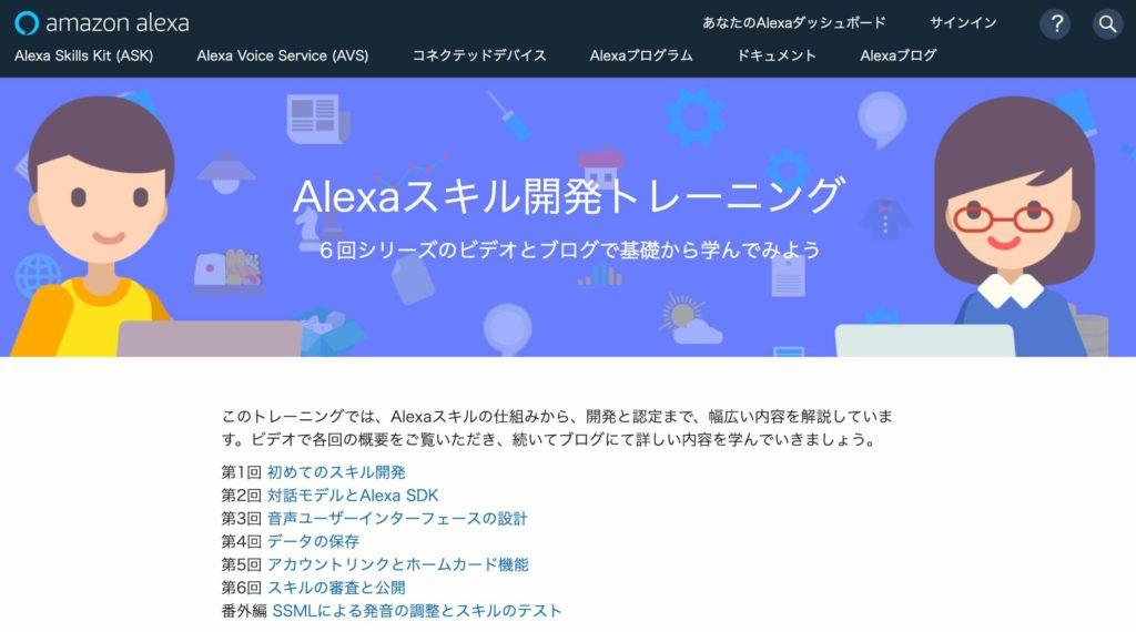 Alaxaスキル開発トレーニング