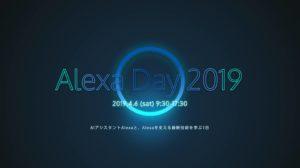 Alexa Day 2019