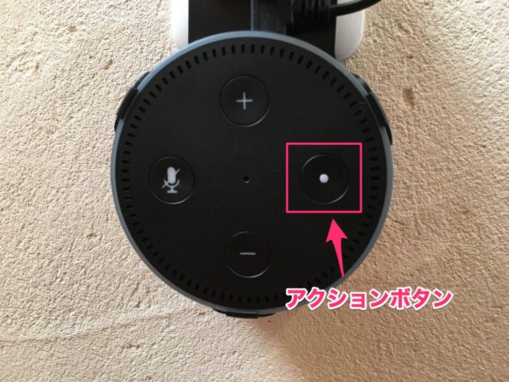 Echo Dotアクションボタン